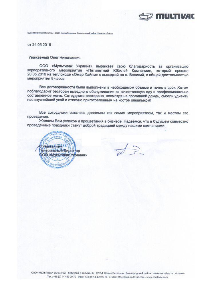 """Отзыв """"Мультивак Украина"""""""