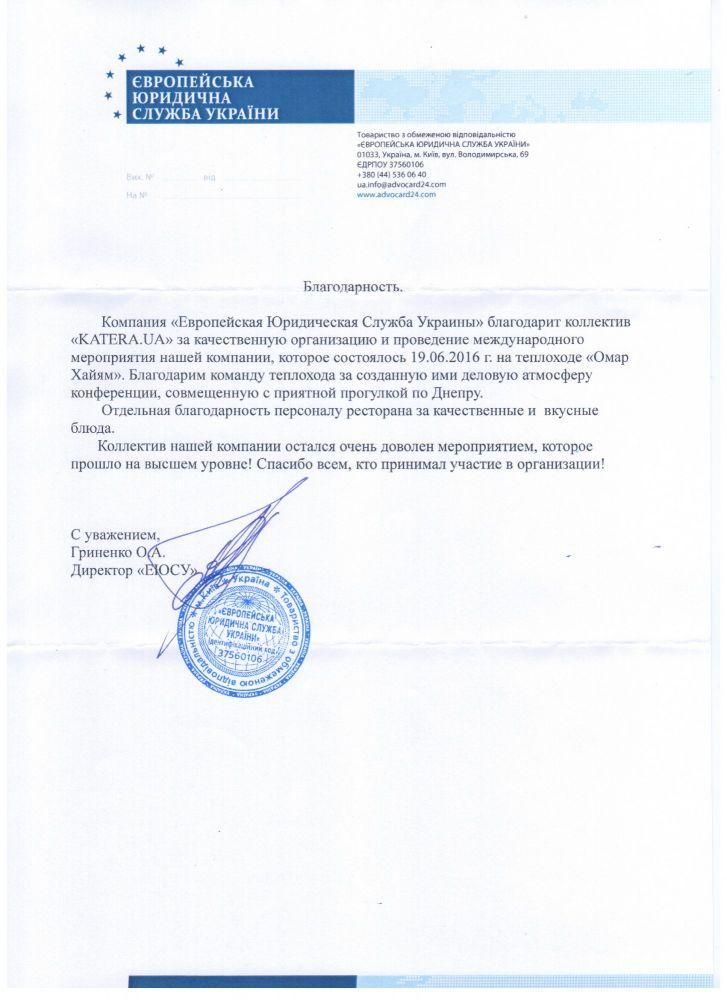 """Отзыв """"Европейская Юридическая Служба Украины"""""""