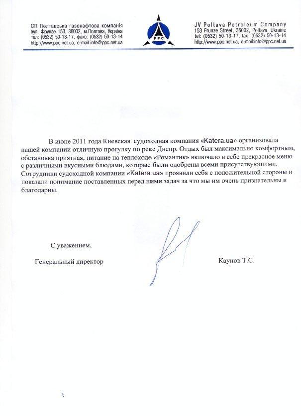 """Отзыв от """"Полтавская газонефтяная компания"""""""