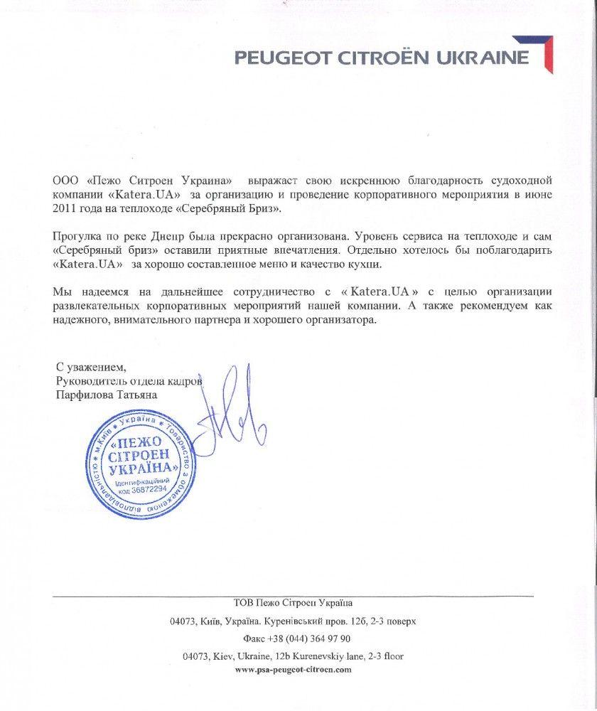 """Отзыв от ООО """"Пежо Ситроен Украина"""""""